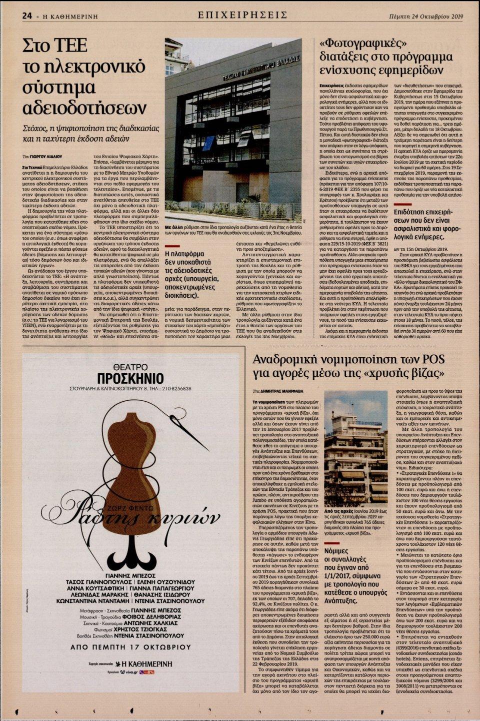 Οπισθόφυλλο Εφημερίδας - Καθημερινή - 2019-10-24