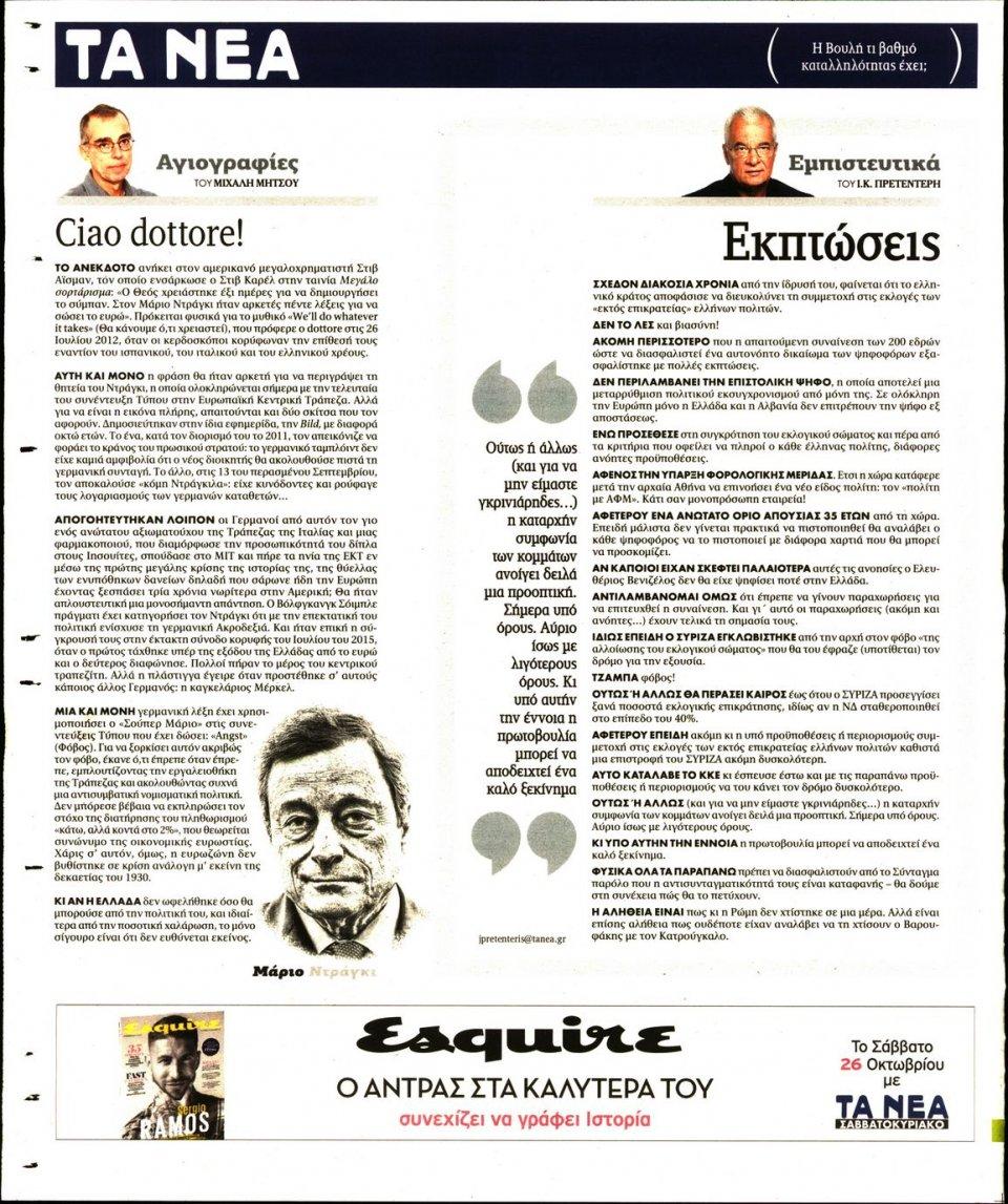 Οπισθόφυλλο Εφημερίδας - Τα Νέα - 2019-10-24