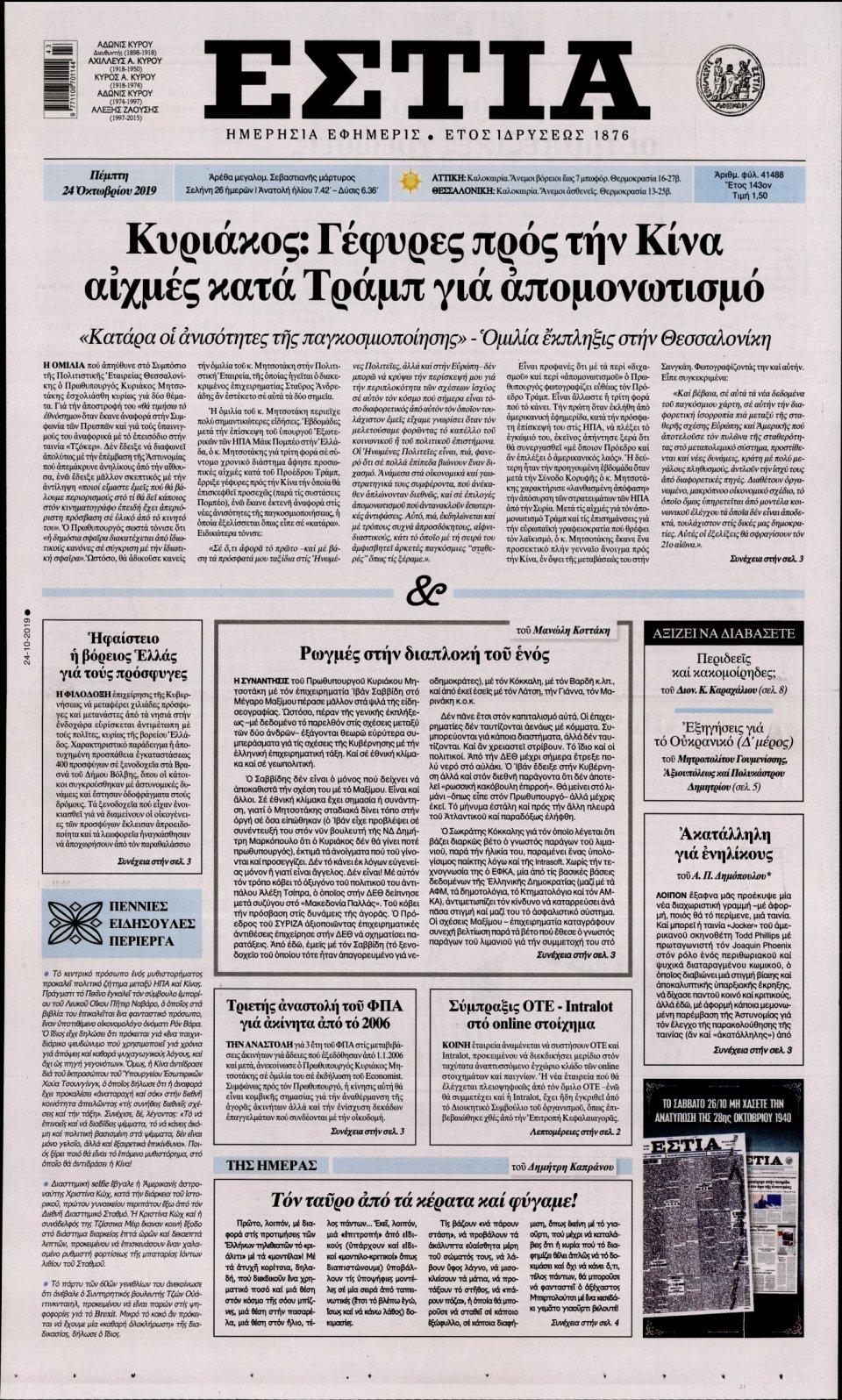 Πρωτοσέλιδο Εφημερίδας - Εστία - 2019-10-24