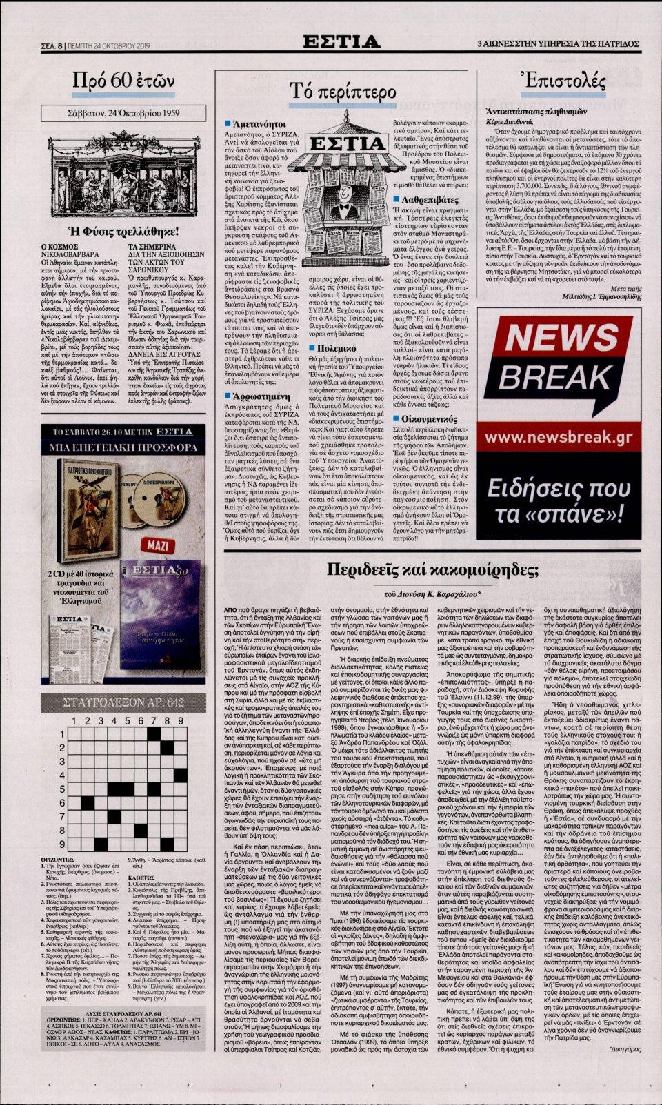 Οπισθόφυλλο Εφημερίδας - Εστία - 2019-10-24