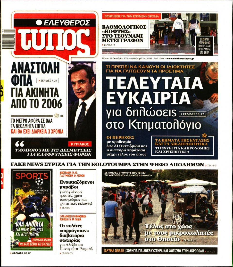 Πρωτοσέλιδο Εφημερίδας - Ελεύθερος Τύπος - 2019-10-24