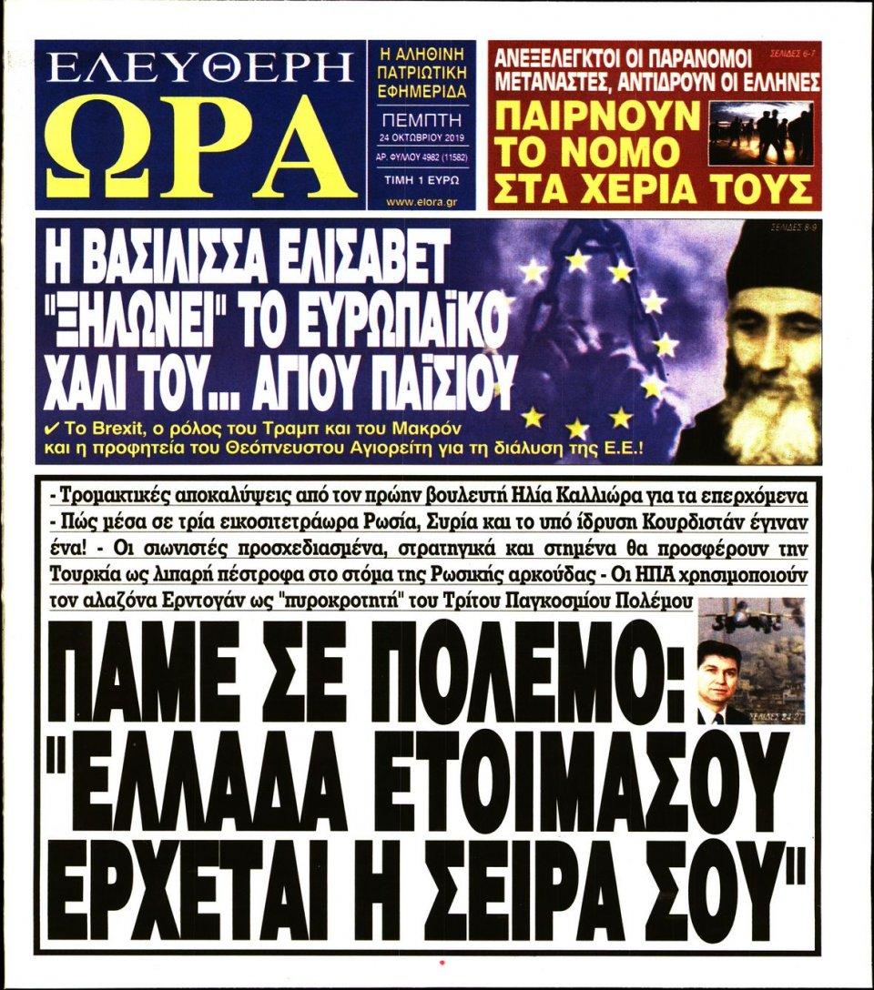 Πρωτοσέλιδο Εφημερίδας - Ελεύθερη Ώρα - 2019-10-24