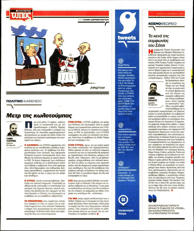 Οπισθόφυλλο Εφημερίδας - Ελεύθερος Τύπος - 2019-10-24