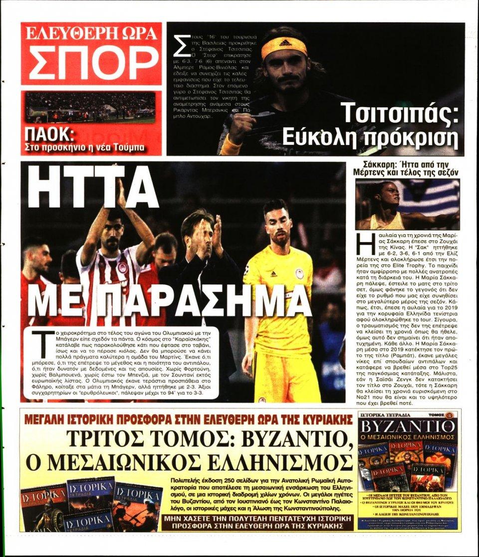 Οπισθόφυλλο Εφημερίδας - Ελεύθερη Ώρα - 2019-10-24