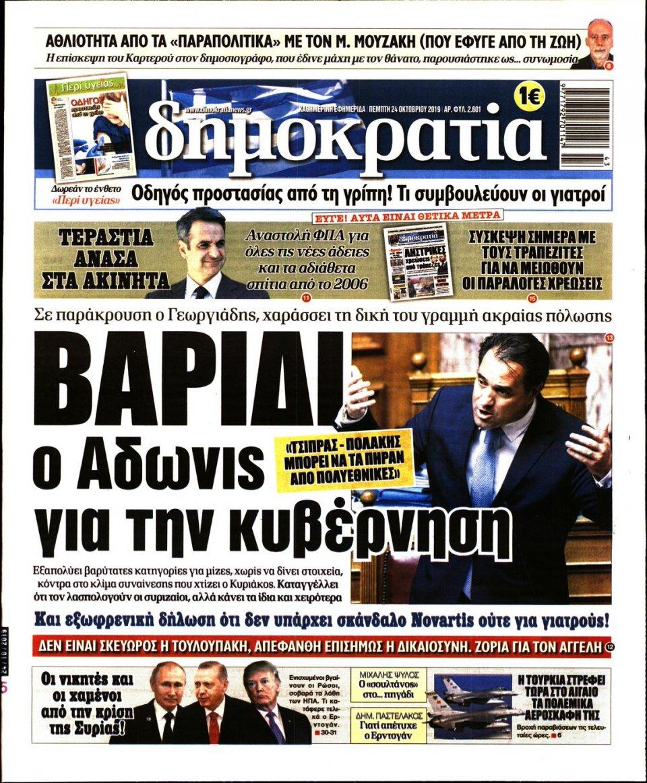 Πρωτοσέλιδο Εφημερίδας - ΔΗΜΟΚΡΑΤΙΑ - 2019-10-24