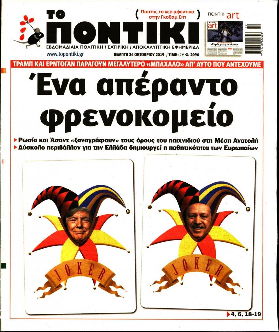 Πρωτοσέλιδο Εφημερίδας - ΤΟ ΠΟΝΤΙΚΙ - 2019-10-24