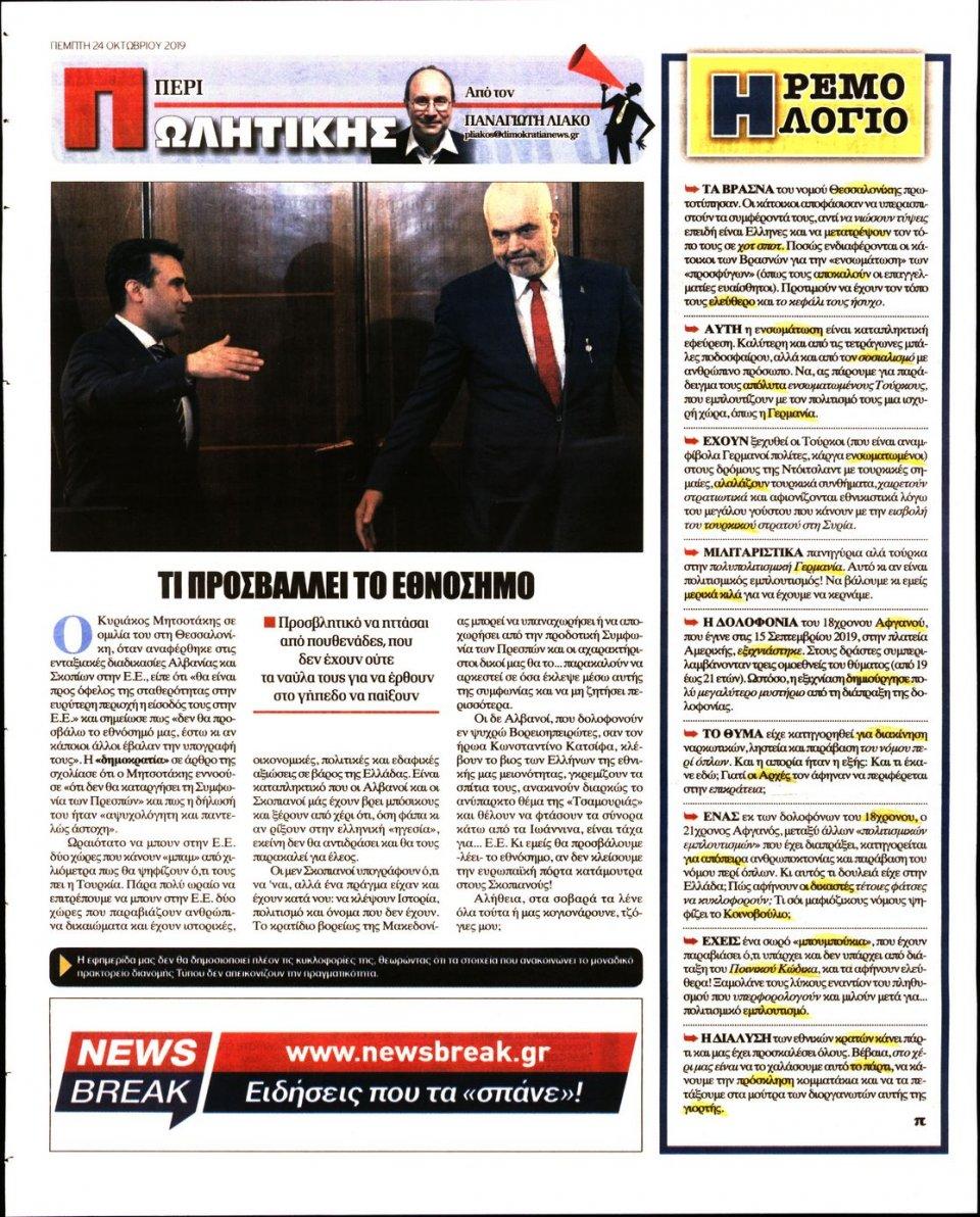 Οπισθόφυλλο Εφημερίδας - ΔΗΜΟΚΡΑΤΙΑ - 2019-10-24