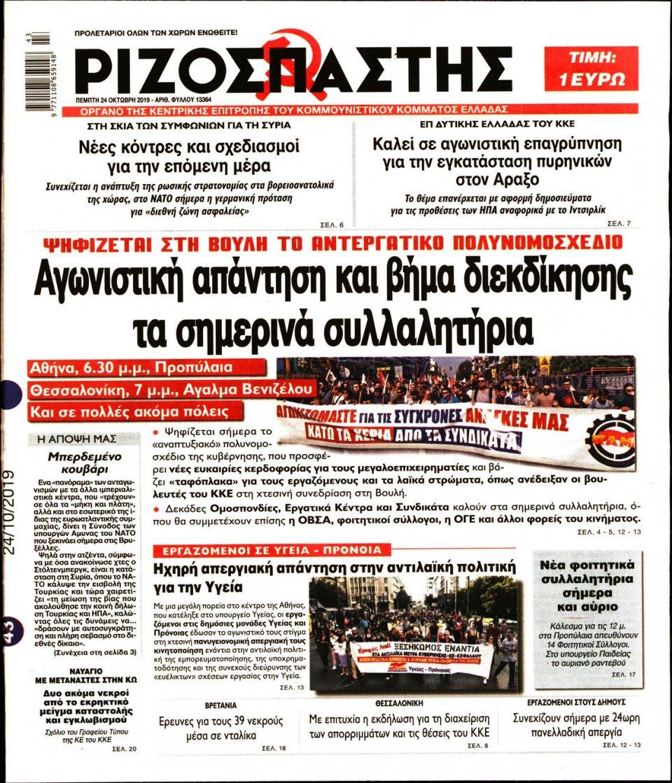 Πρωτοσέλιδο Εφημερίδας - Ριζοσπάστης - 2019-10-24