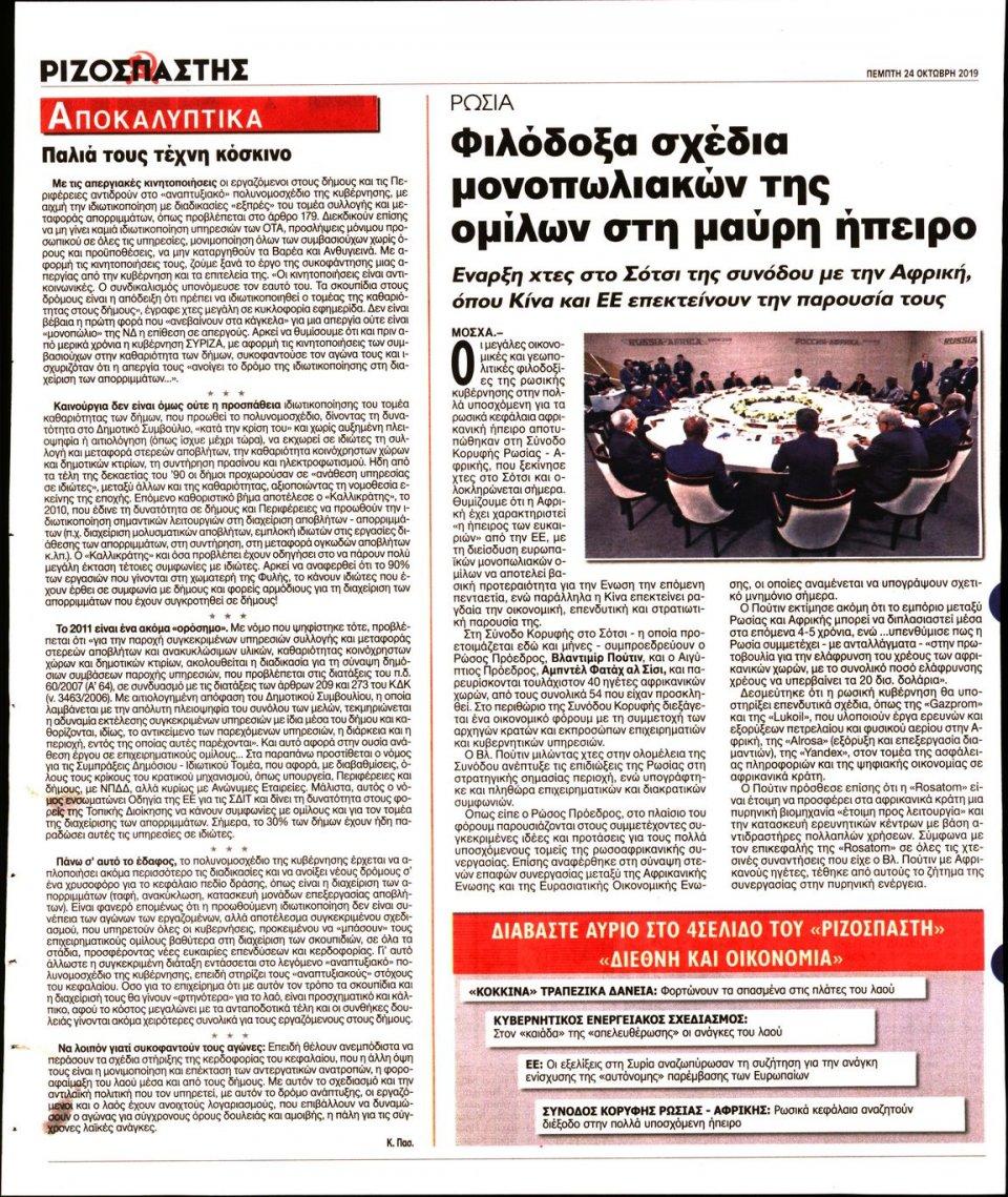 Οπισθόφυλλο Εφημερίδας - Ριζοσπάστης - 2019-10-24