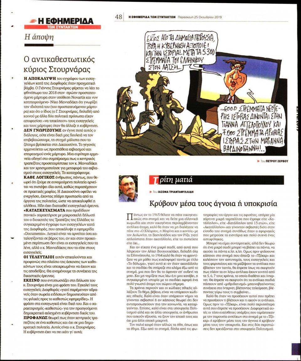 Οπισθόφυλλο Εφημερίδας - Η ΕΦΗΜΕΡΙΔΑ ΤΩΝ ΣΥΝΤΑΚΤΩΝ - 2019-10-25
