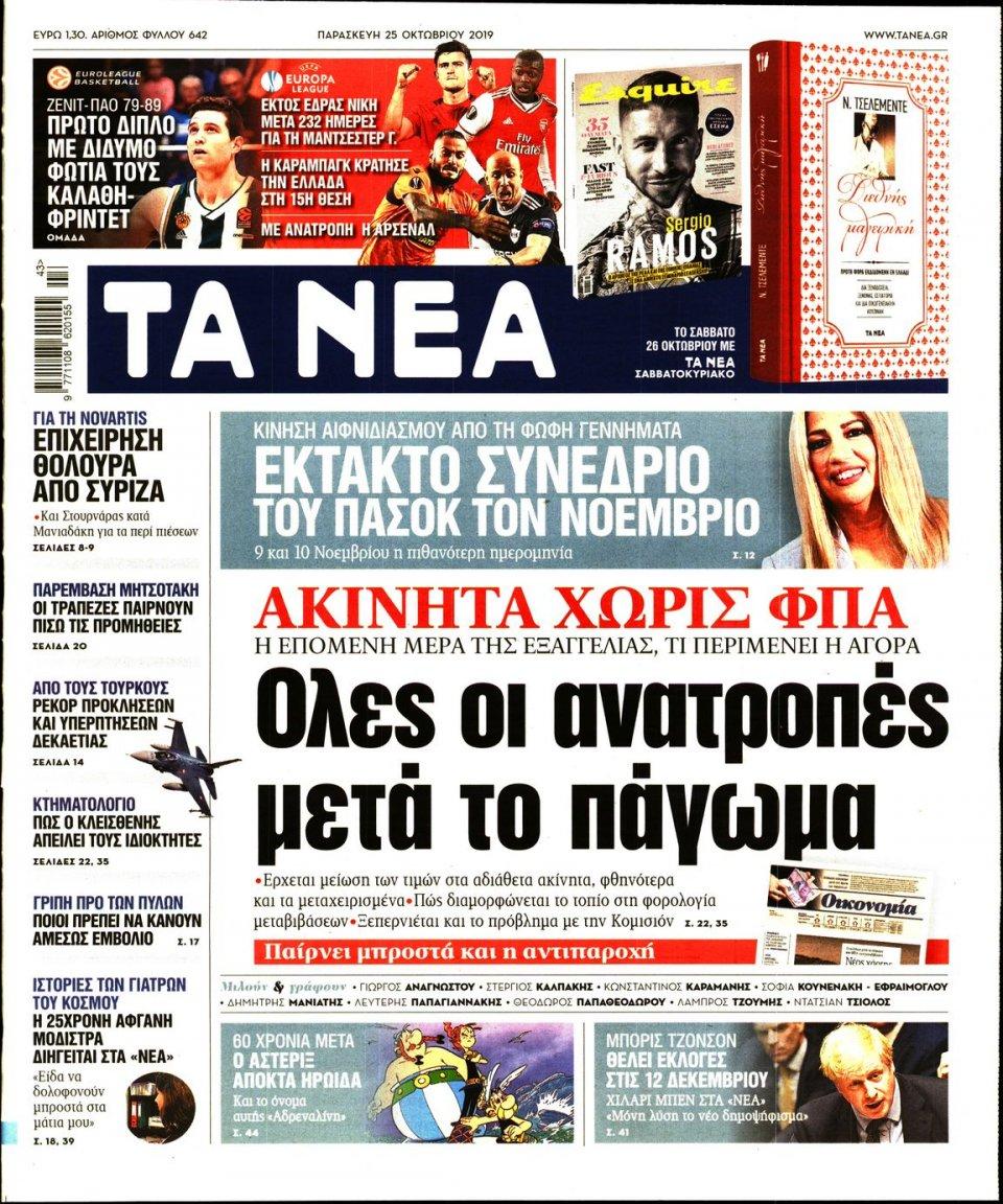 Πρωτοσέλιδο Εφημερίδας - Τα Νέα - 2019-10-25