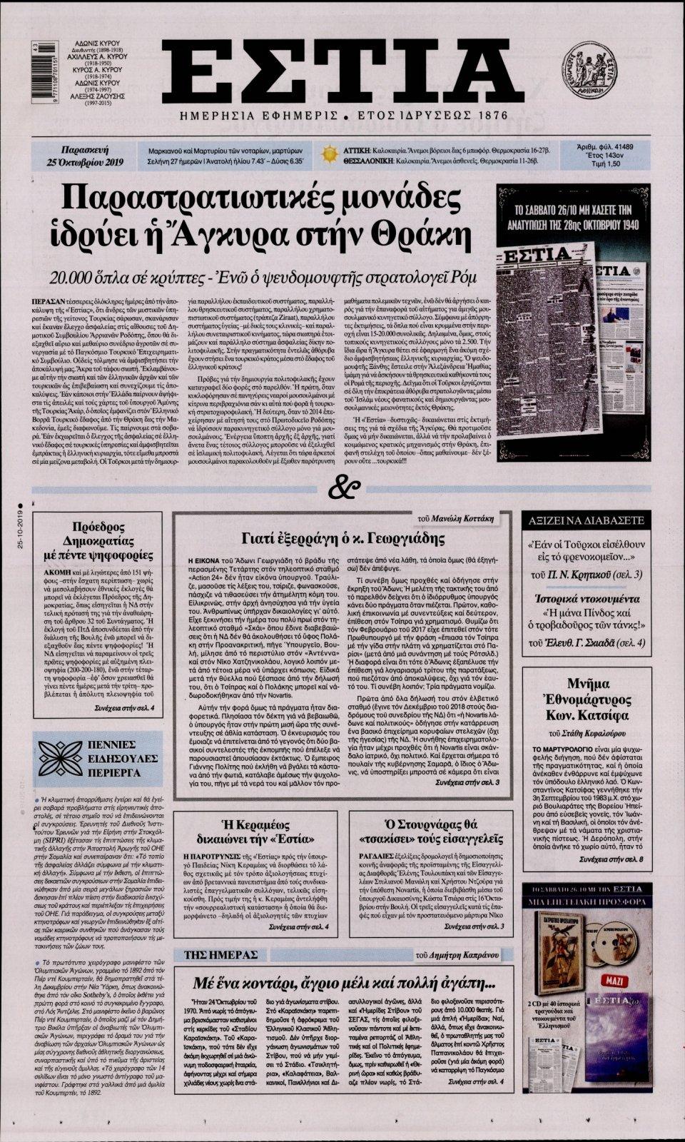 Πρωτοσέλιδο Εφημερίδας - Εστία - 2019-10-25