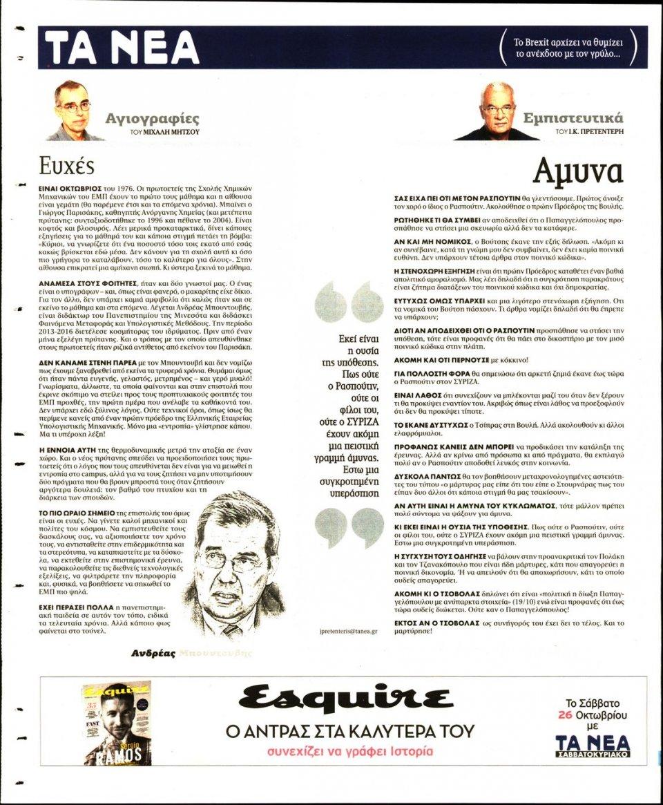 Οπισθόφυλλο Εφημερίδας - Τα Νέα - 2019-10-25