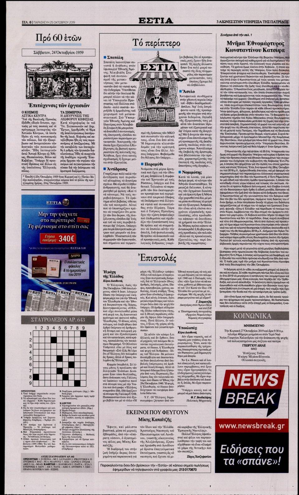 Οπισθόφυλλο Εφημερίδας - Εστία - 2019-10-25
