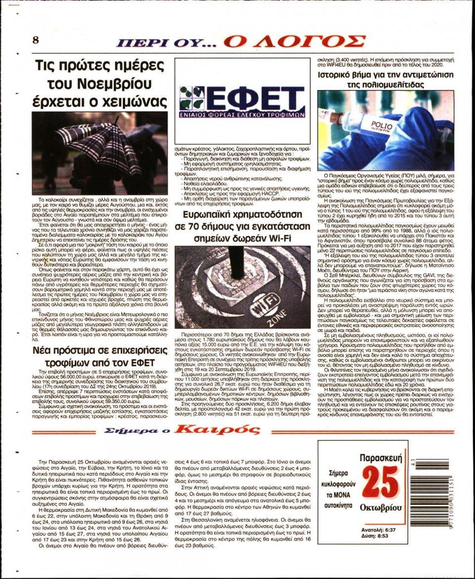 Οπισθόφυλλο Εφημερίδας - Λόγος - 2019-10-25