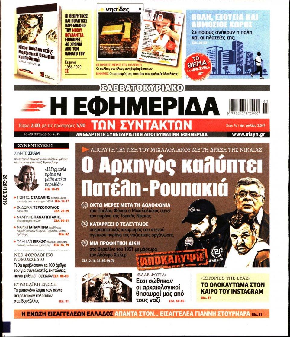 Πρωτοσέλιδο Εφημερίδας - Η ΕΦΗΜΕΡΙΔΑ ΤΩΝ ΣΥΝΤΑΚΤΩΝ - 2019-10-26