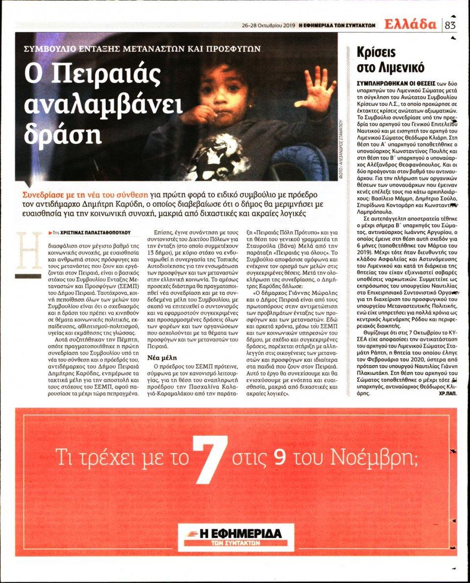 Οπισθόφυλλο Εφημερίδας - Η ΕΦΗΜΕΡΙΔΑ ΤΩΝ ΣΥΝΤΑΚΤΩΝ - 2019-10-26