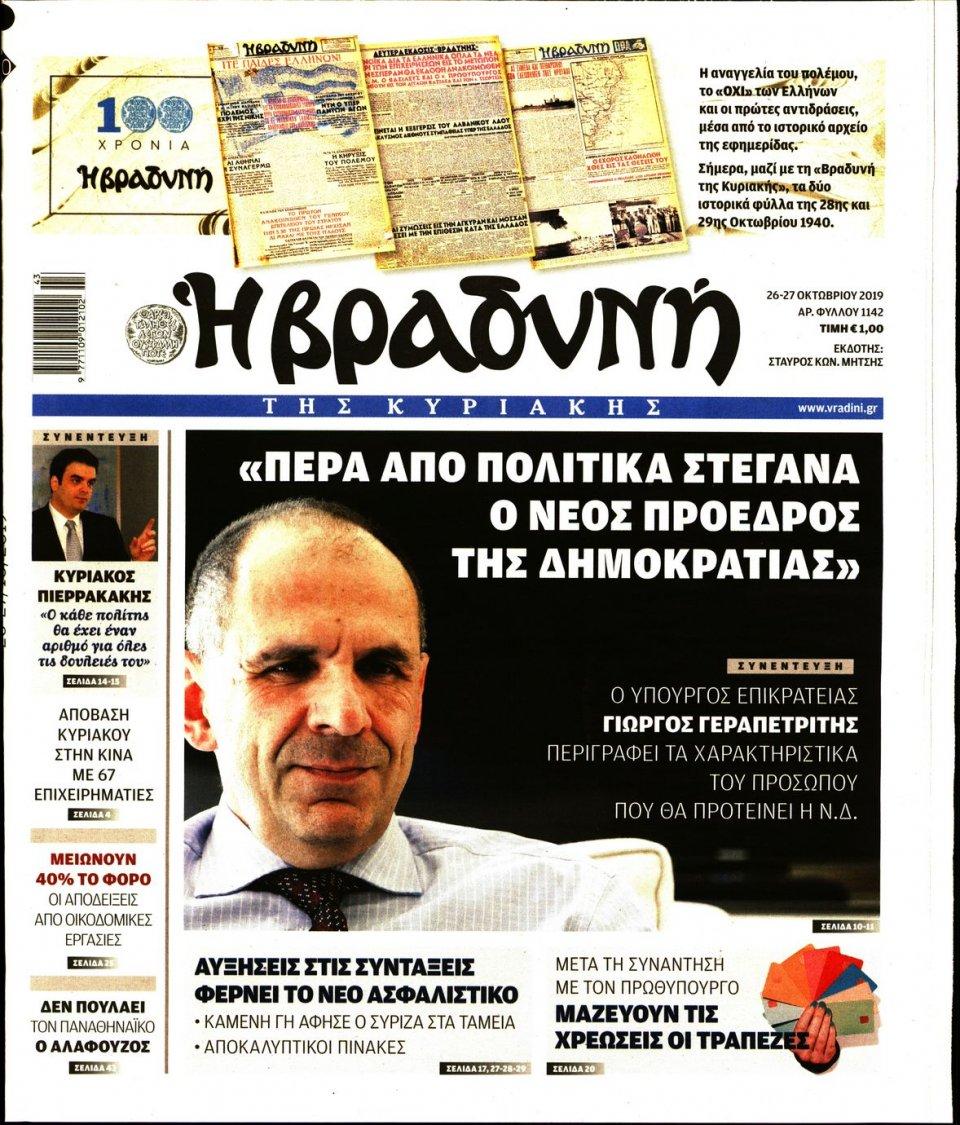 Πρωτοσέλιδο Εφημερίδας - ΒΡΑΔΥΝΗ ΤΗΣ ΚΥΡΙΑΚΗΣ - 2019-10-26