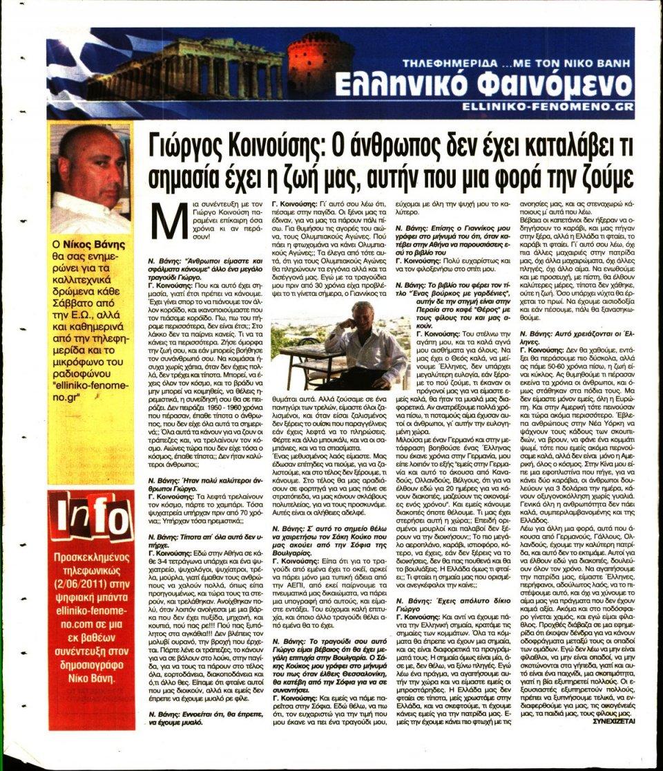 Οπισθόφυλλο Εφημερίδας - Ελεύθερη Ώρα - 2019-10-26