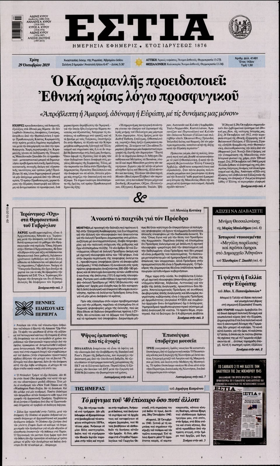 Πρωτοσέλιδο Εφημερίδας - Εστία - 2019-10-29