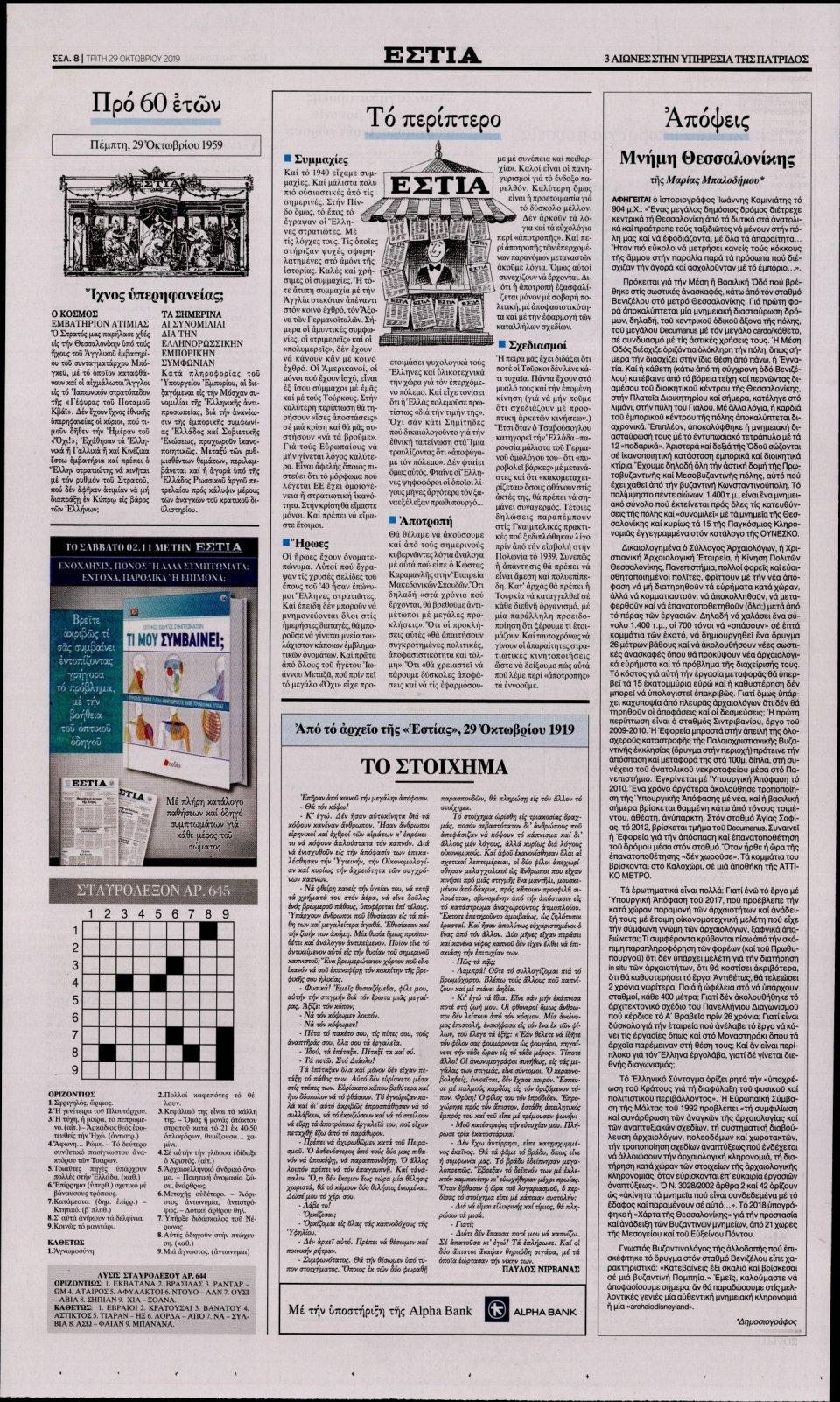 Οπισθόφυλλο Εφημερίδας - Εστία - 2019-10-29