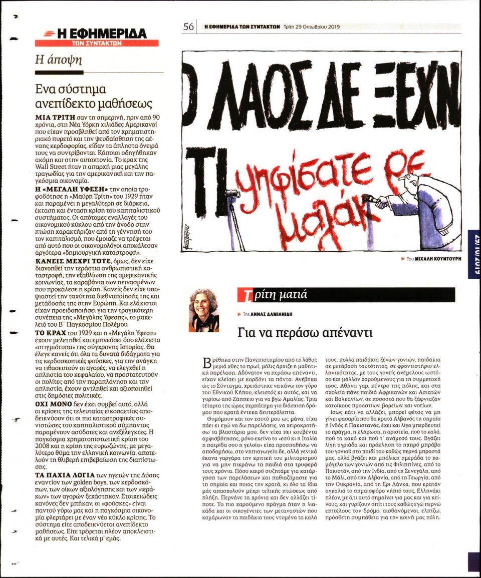 Οπισθόφυλλο Εφημερίδας - Η ΕΦΗΜΕΡΙΔΑ ΤΩΝ ΣΥΝΤΑΚΤΩΝ - 2019-10-29