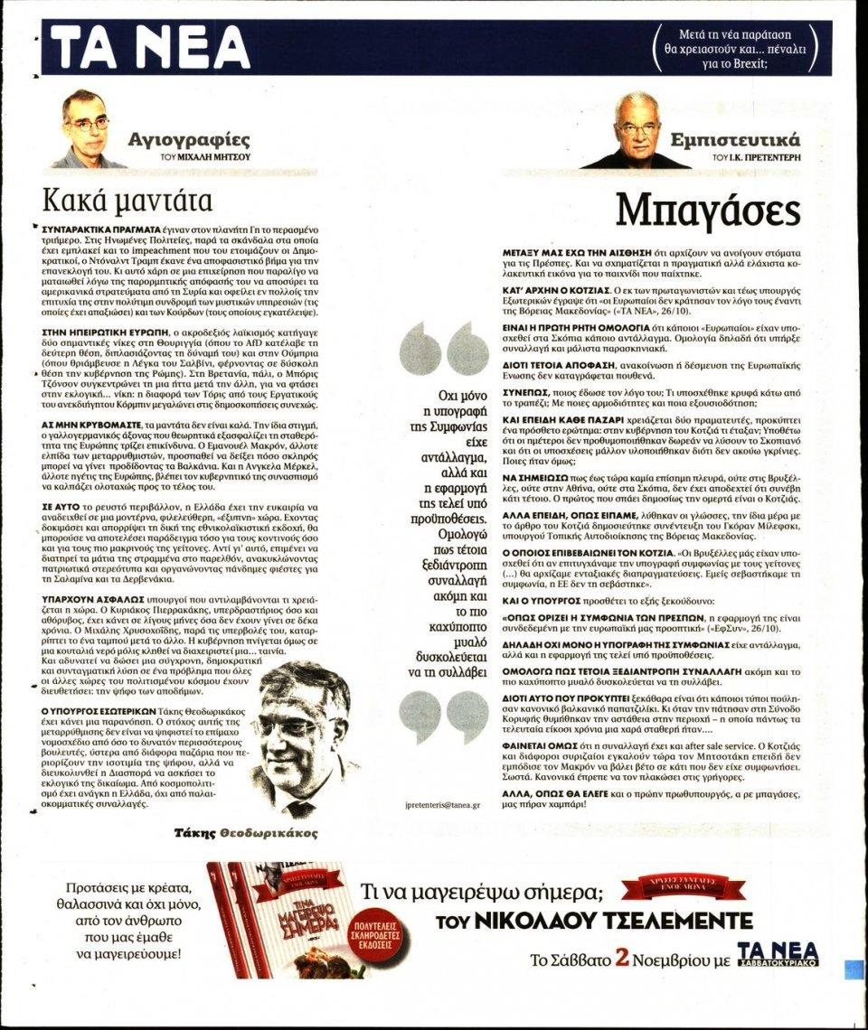 Οπισθόφυλλο Εφημερίδας - Τα Νέα - 2019-10-29