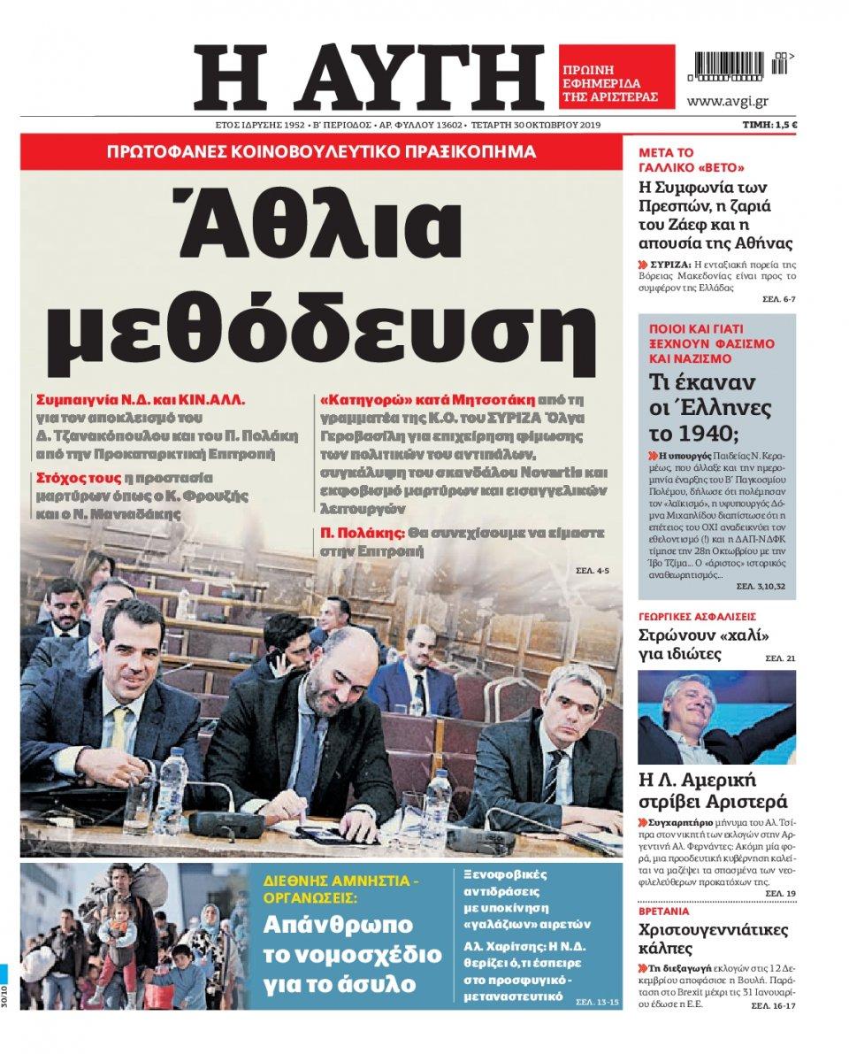 Πρωτοσέλιδο Εφημερίδας - Αυγή - 2019-10-30
