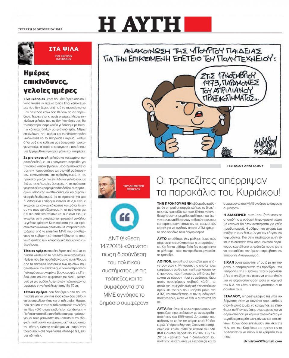 Οπισθόφυλλο Εφημερίδας - Αυγή - 2019-10-30
