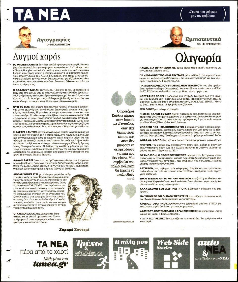 Οπισθόφυλλο Εφημερίδας - Τα Νέα - 2019-10-30