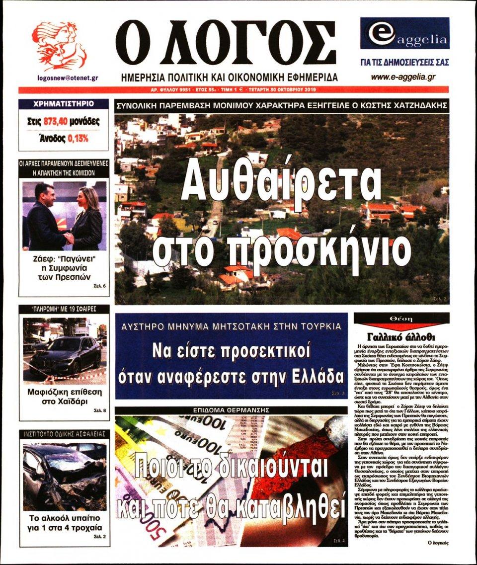 Πρωτοσέλιδο Εφημερίδας - Λόγος - 2019-10-30