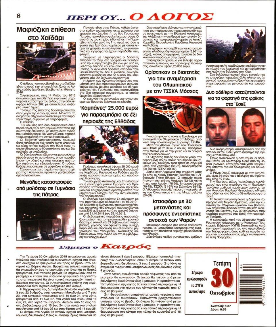 Οπισθόφυλλο Εφημερίδας - Λόγος - 2019-10-30