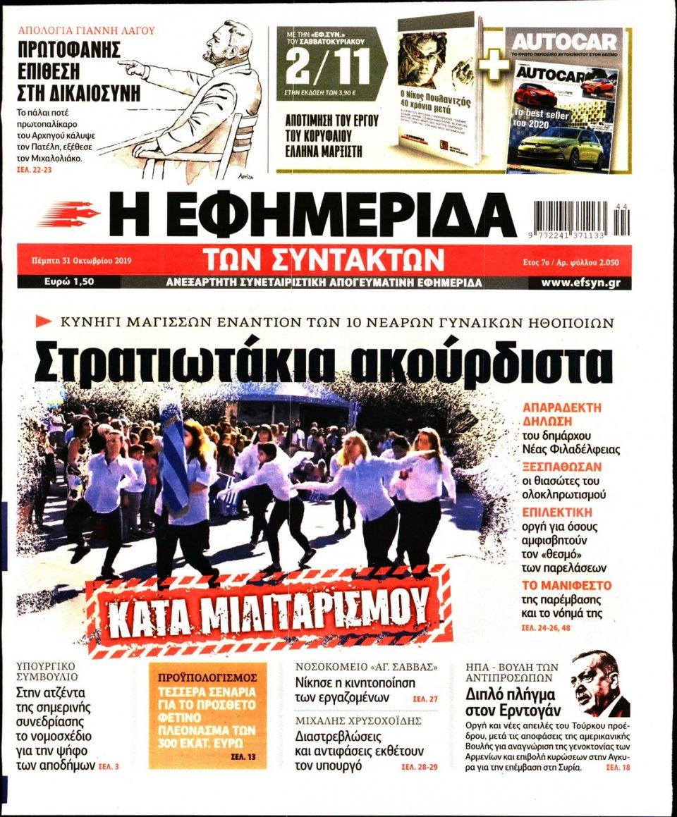 Πρωτοσέλιδο Εφημερίδας - Η ΕΦΗΜΕΡΙΔΑ ΤΩΝ ΣΥΝΤΑΚΤΩΝ - 2019-10-31