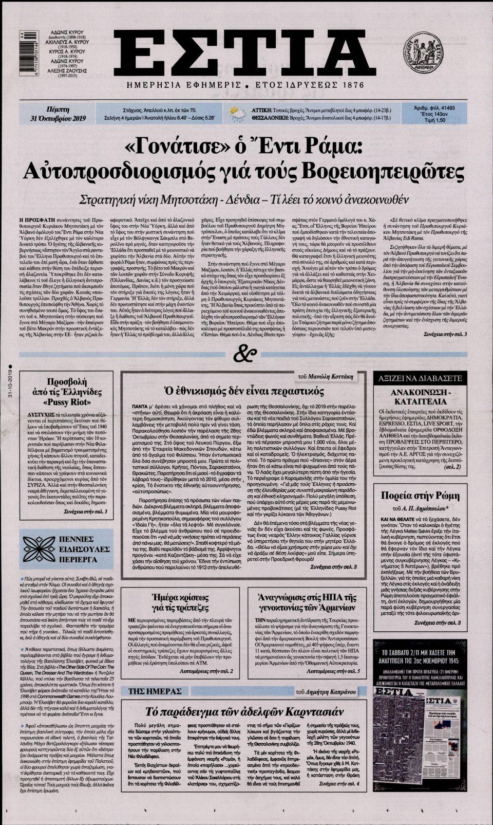 Πρωτοσέλιδο Εφημερίδας - Εστία - 2019-10-31