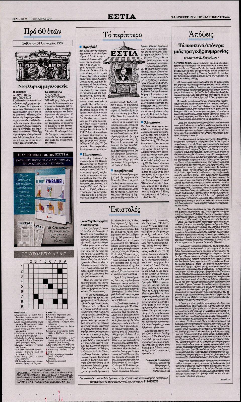 Οπισθόφυλλο Εφημερίδας - Εστία - 2019-10-31