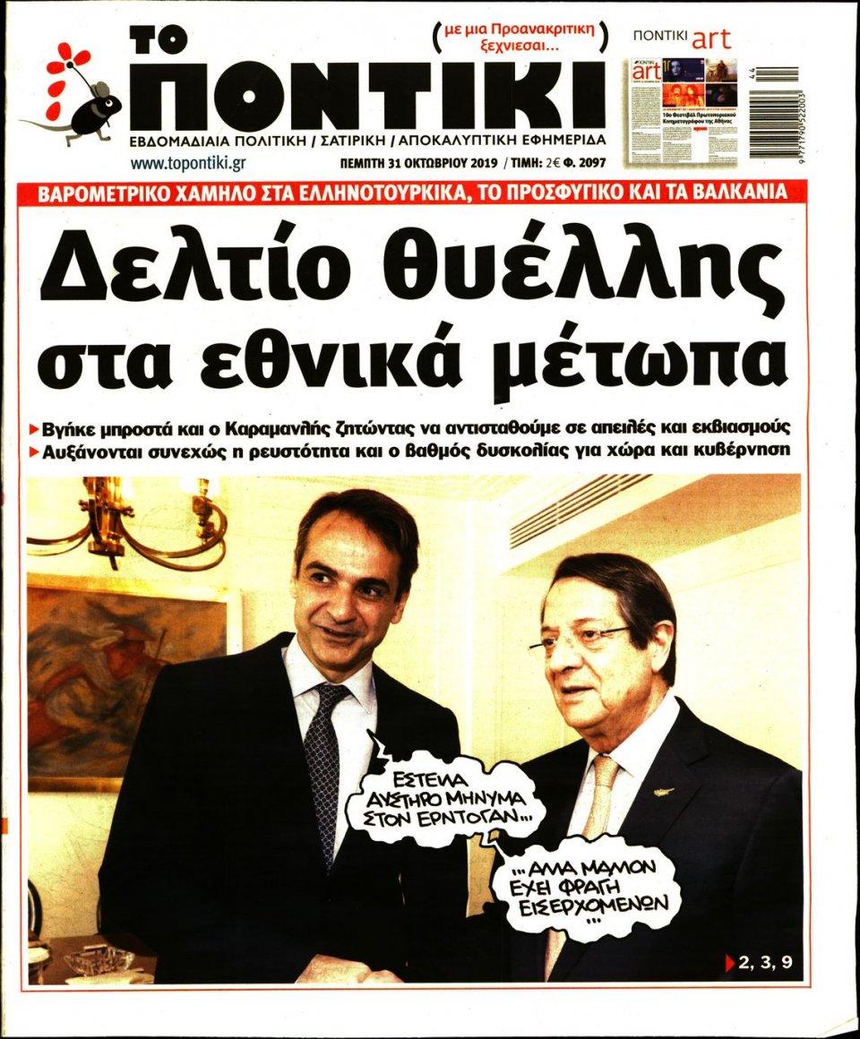 Πρωτοσέλιδο Εφημερίδας - ΤΟ ΠΟΝΤΙΚΙ - 2019-10-31
