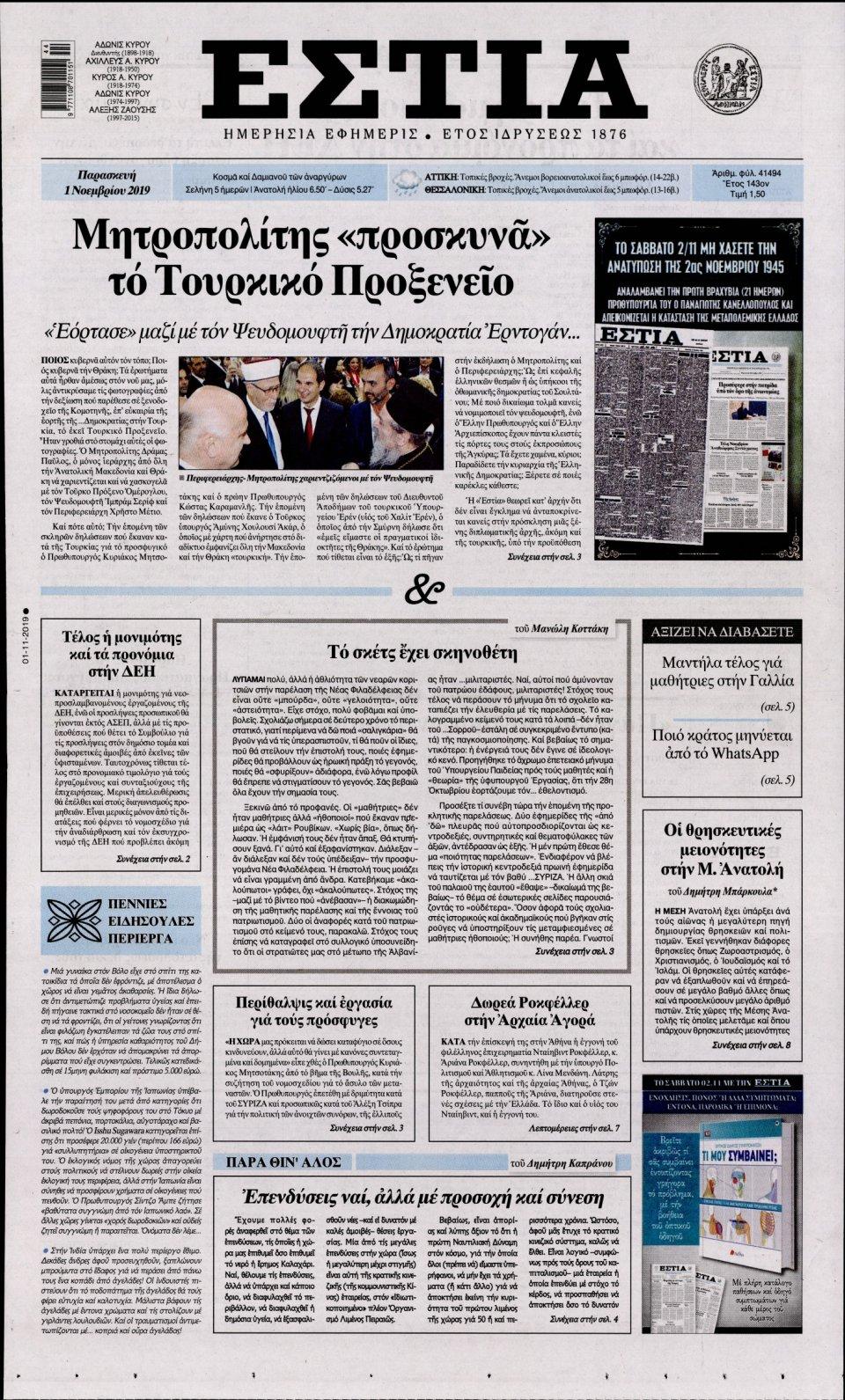 Πρωτοσέλιδο Εφημερίδας - Εστία - 2019-11-01