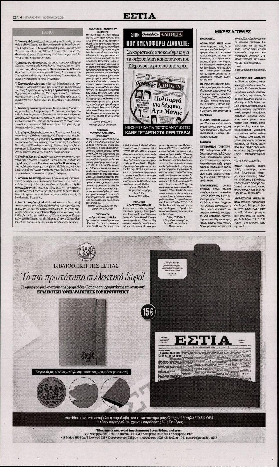Οπισθόφυλλο Εφημερίδας - Εστία - 2019-11-01