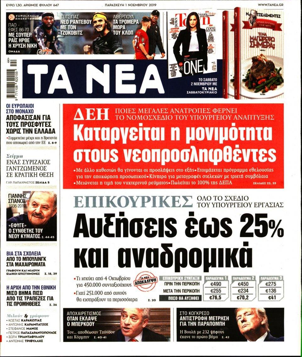 Πρωτοσέλιδο Εφημερίδας - Τα Νέα - 2019-11-01