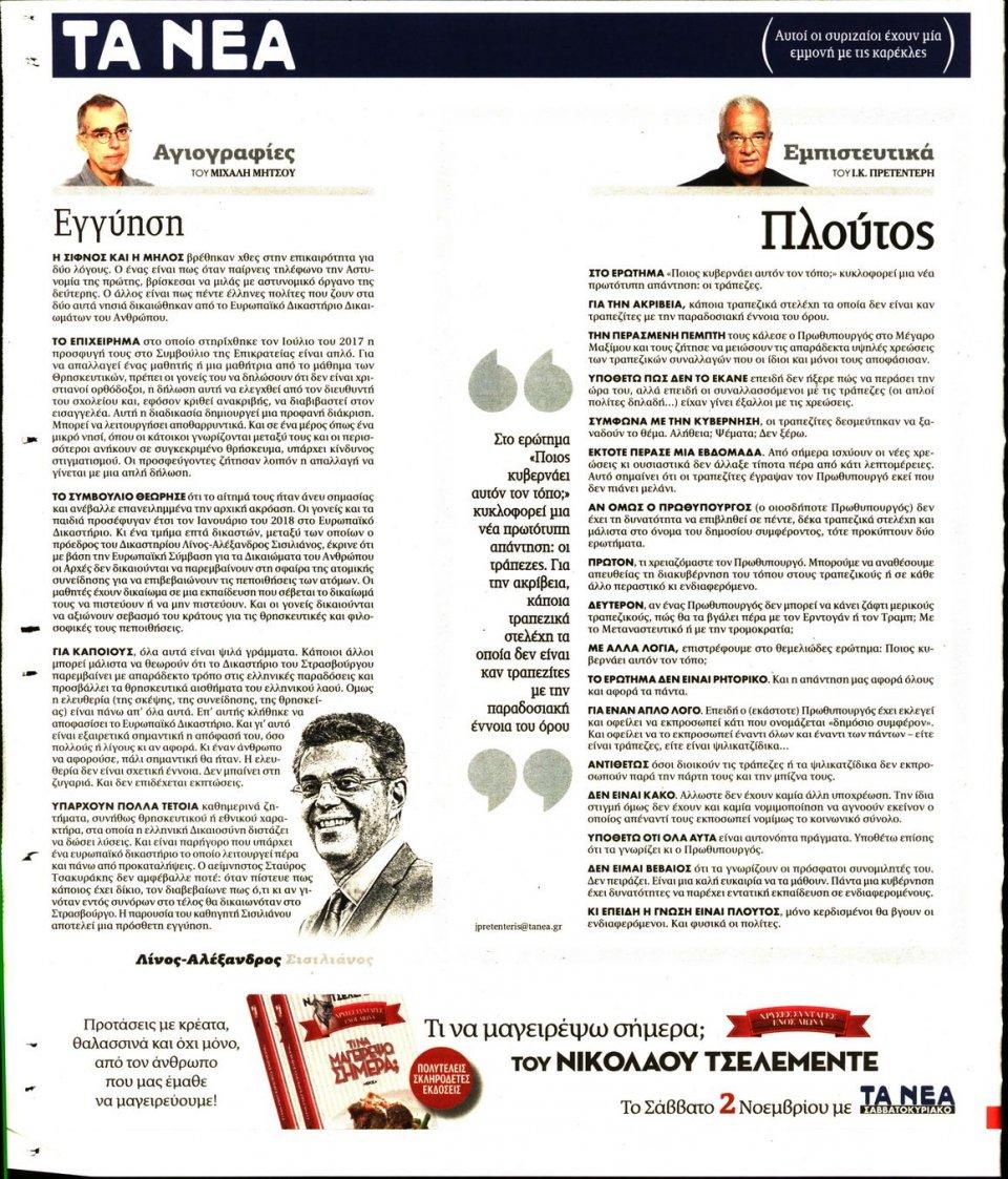 Οπισθόφυλλο Εφημερίδας - Τα Νέα - 2019-11-01