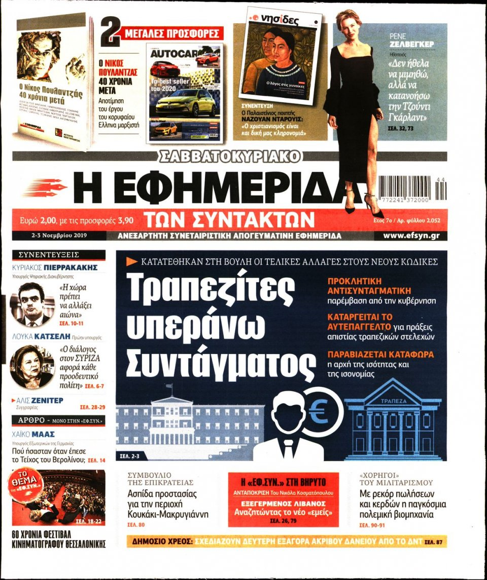 Πρωτοσέλιδο Εφημερίδας - Η ΕΦΗΜΕΡΙΔΑ ΤΩΝ ΣΥΝΤΑΚΤΩΝ - 2019-11-02