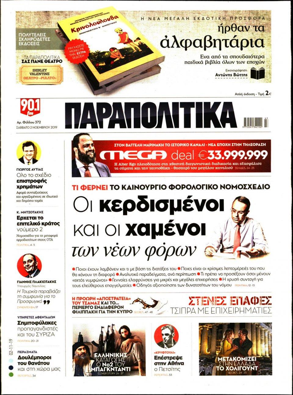Πρωτοσέλιδο Εφημερίδας - ΠΑΡΑΠΟΛΙΤΙΚΑ - 2019-11-02