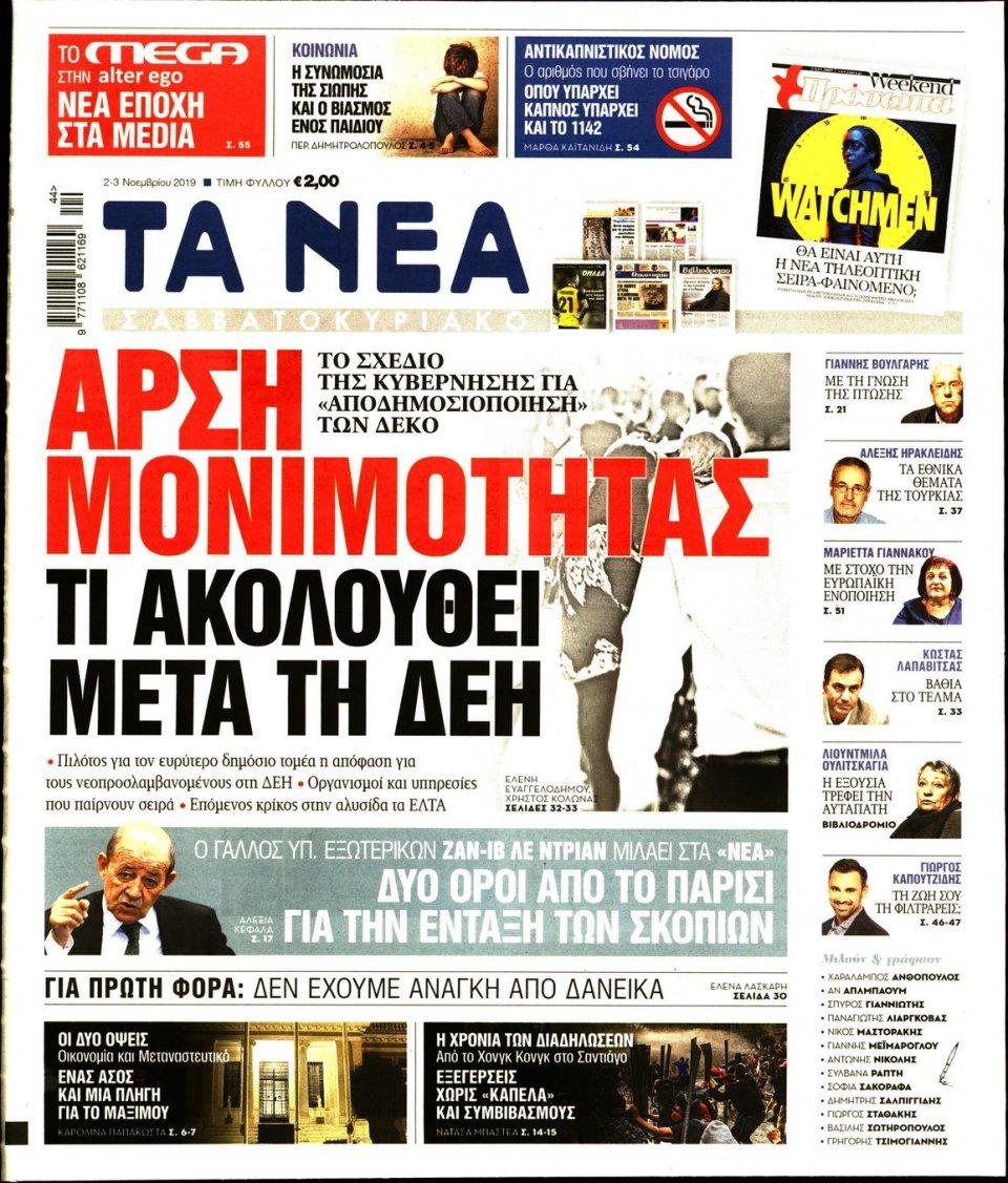 Πρωτοσέλιδο Εφημερίδας - Τα Νέα - 2019-11-02