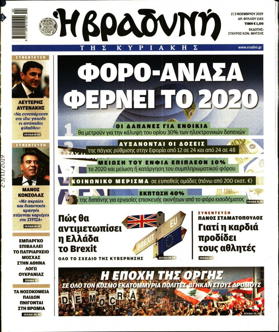 Πρωτοσέλιδο Εφημερίδας - ΒΡΑΔΥΝΗ ΤΗΣ ΚΥΡΙΑΚΗΣ - 2019-11-02