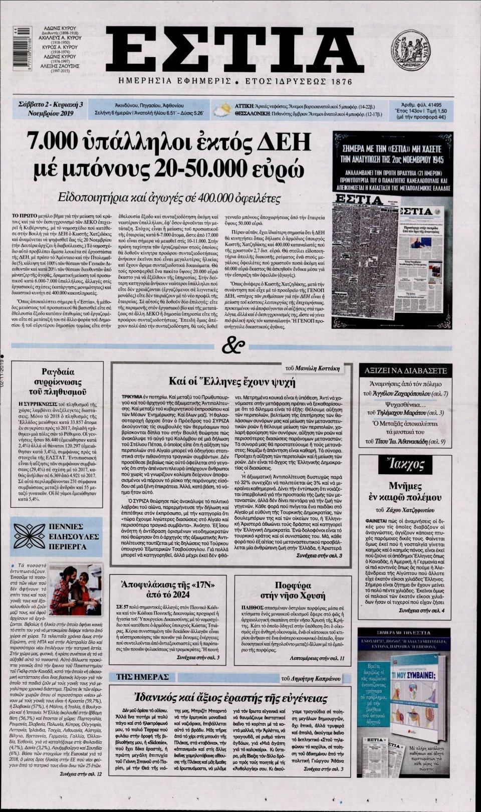 Πρωτοσέλιδο Εφημερίδας - Εστία - 2019-11-02