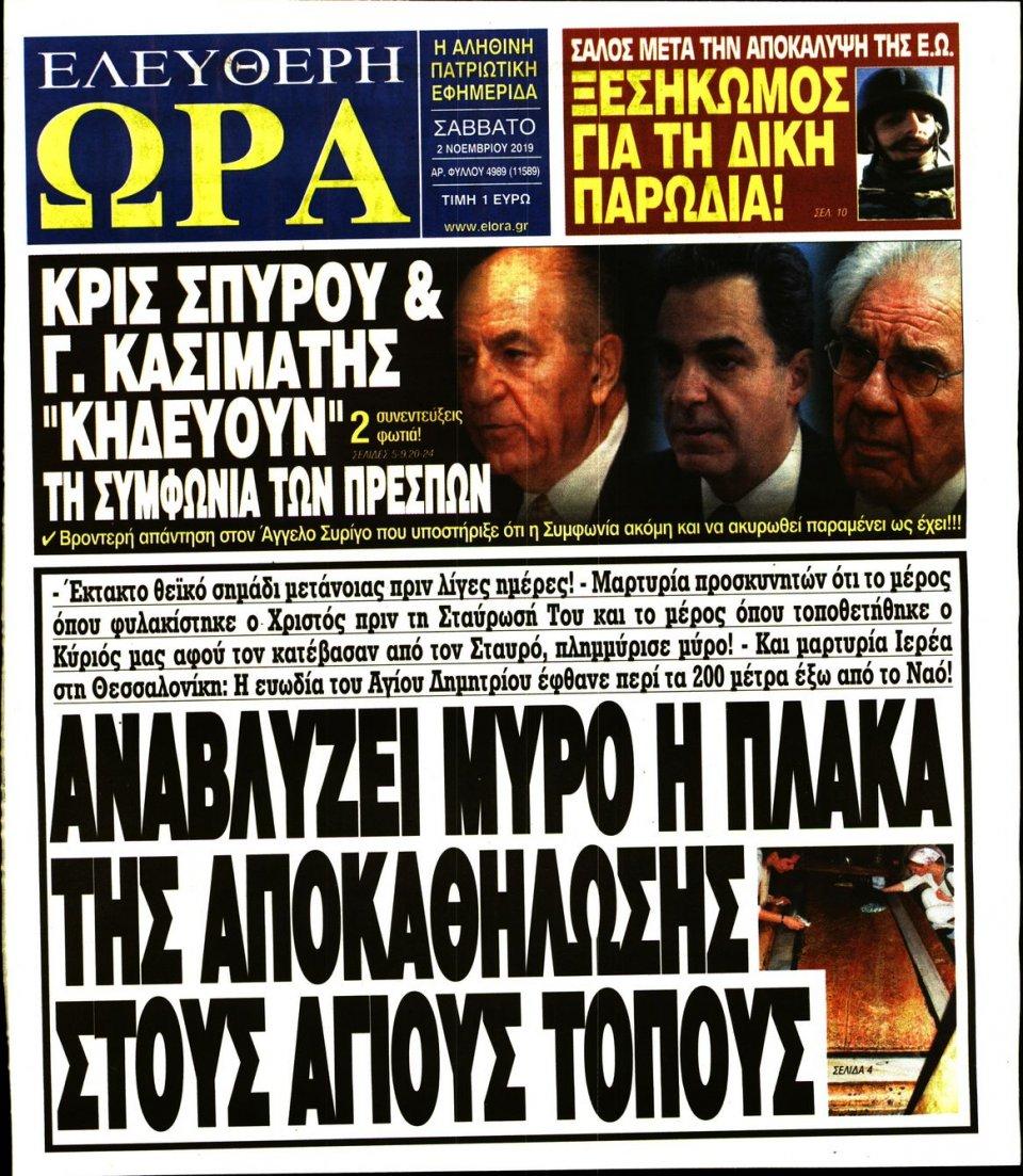 Πρωτοσέλιδο Εφημερίδας - Ελεύθερη Ώρα - 2019-11-02