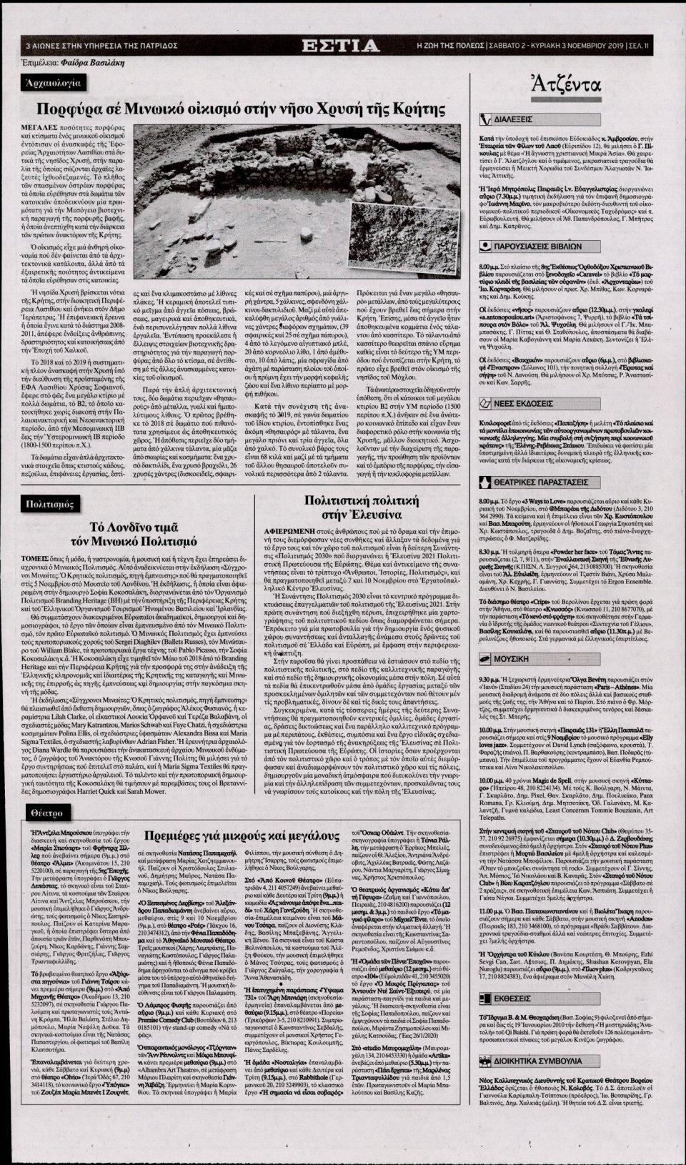 Οπισθόφυλλο Εφημερίδας - Εστία - 2019-11-02