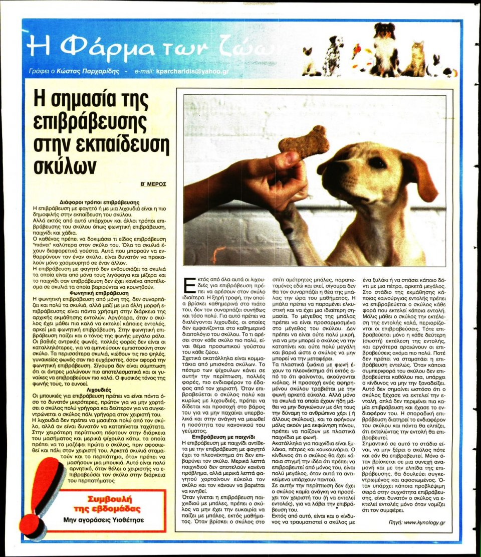 Οπισθόφυλλο Εφημερίδας - Ελεύθερη Ώρα - 2019-11-02
