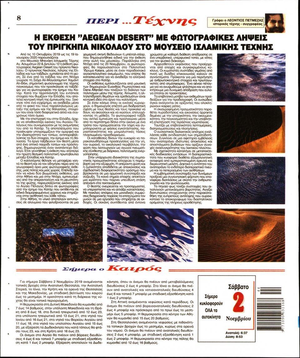 Οπισθόφυλλο Εφημερίδας - Λόγος - 2019-11-02