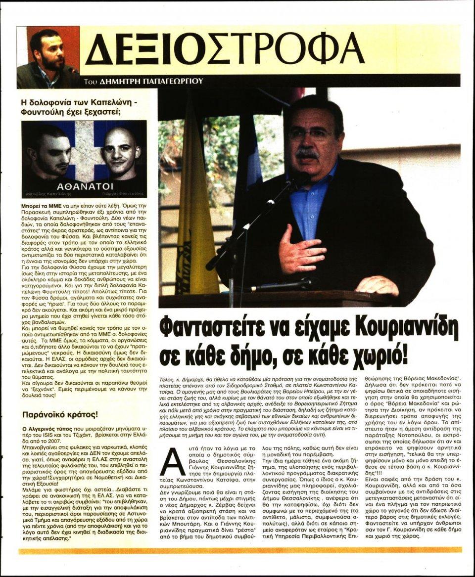Οπισθόφυλλο Εφημερίδας - Ελεύθερη Ώρα - 2019-11-03